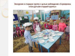 Экскурсия в старшую группу с целью наблюдения «Сервировка стола детьми старше