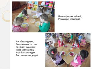 Час обеда подошел, Сели детки все за стол. На наших тарелочках Рыженькая бело