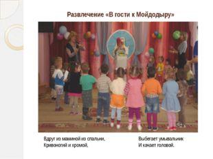 Развлечение «В гости к Мойдодыру» Вдруг из маминой из спальни, Кривоногий и х