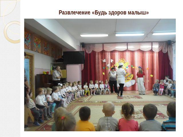 Развлечение «Будь здоров малыш»