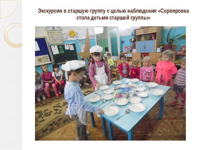 Экскурсия в старшую группу с целью наблюдения «Сервировка стола детьми старше...