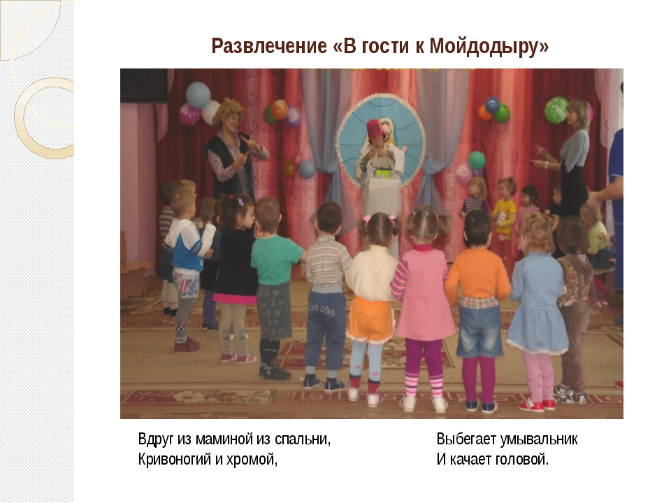 Развлечение «В гости к Мойдодыру» Вдруг из маминой из спальни, Кривоногий и х...