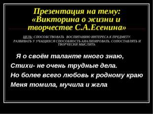 Презентация на тему: «Викторина о жизни и творчестве С.А.Есенина» ЦЕЛЬ: СПОС