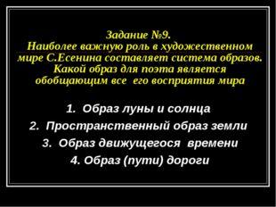 Задание №9. Наиболее важную роль в художественном мире С.Есенина составляет с