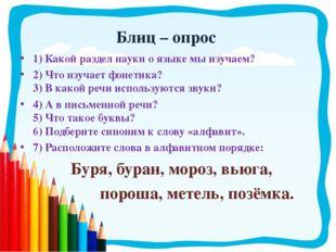 Блиц – опрос 1) Какой раздел науки о языке мы изучаем? 2) Что изучает фонетик