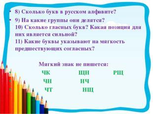 8) Сколько букв в русском алфавите? 9) На какие группы они делятся? 10) Сколь