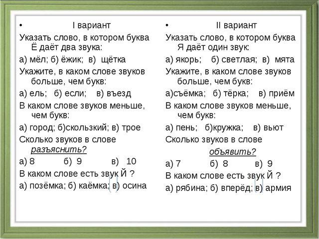 I вариант Указать слово, в котором буква Ё даёт два звука: а) мёл; б) ёжик;...
