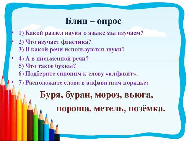 Блиц – опрос 1) Какой раздел науки о языке мы изучаем? 2) Что изучает фонетик...