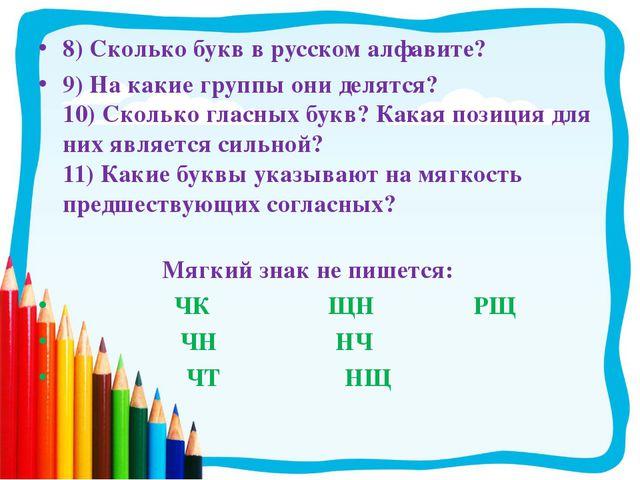8) Сколько букв в русском алфавите? 9) На какие группы они делятся? 10) Сколь...