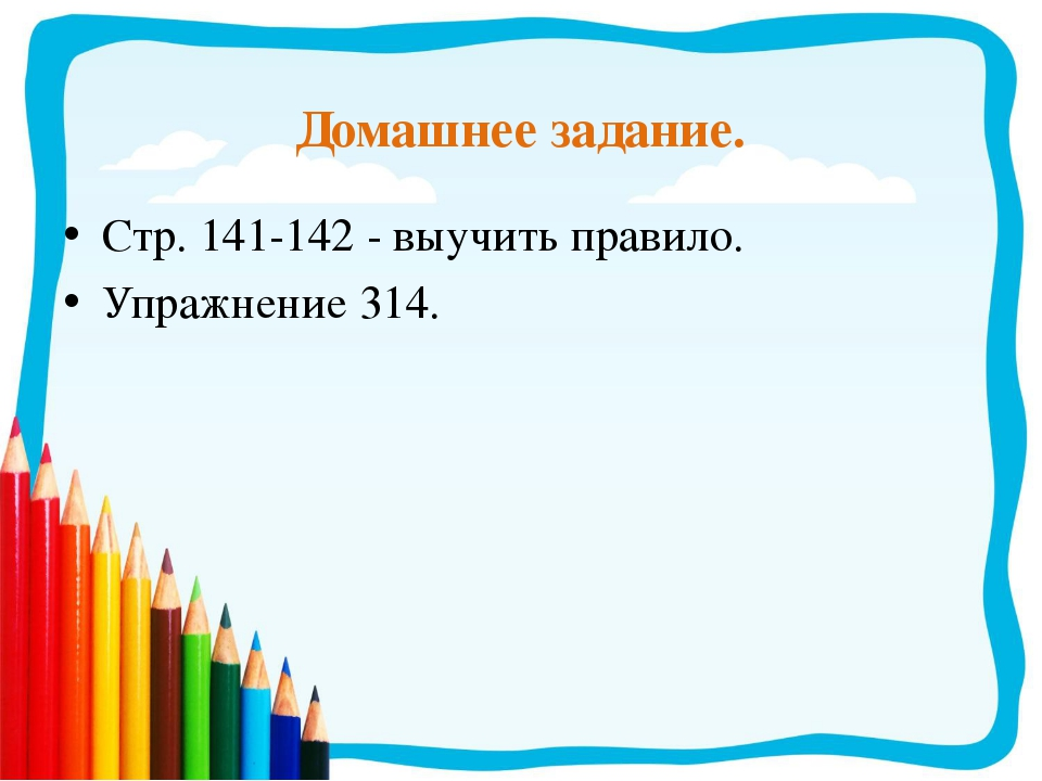 Домашнее задание. Стр. 141-142 - выучить правило. Упражнение 314.