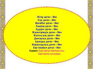 Жігер деген – Мен Күш деген – Мен Махаббат деген – Мен Кешірім деген – Мен Құ