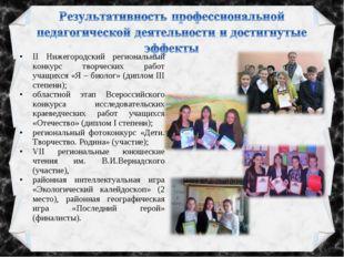 II Нижегородский региональный конкурс творческих работ учащихся «Я – биолог»