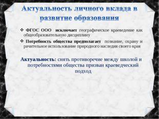 ФГОС ООО исключает географическое краеведение как общеобразовательную дисцип