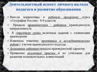 Внесла коррективы в рабочую программу курса «География России» 8-9 классов Пр