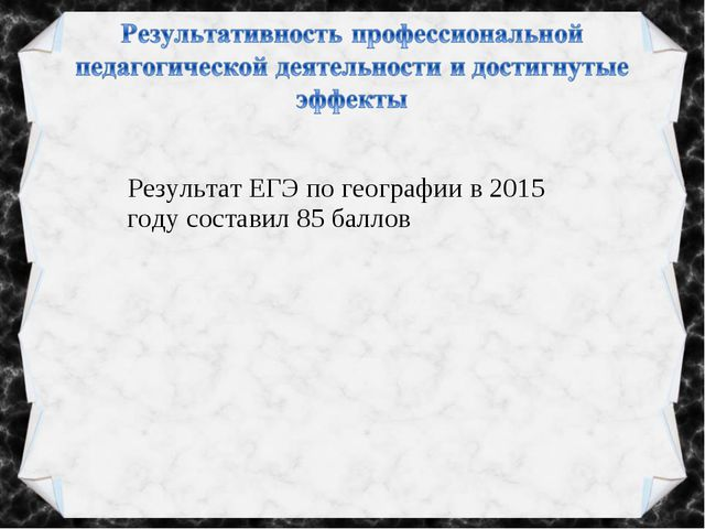 Результат ЕГЭ по географии в 2015 году составил 85 баллов