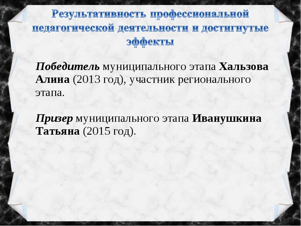 Победитель муниципального этапа Хальзова Алина (2013 год), участник регионал...