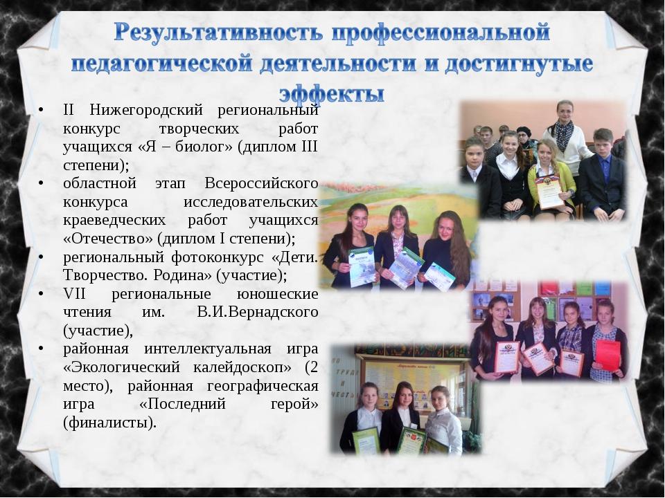 II Нижегородский региональный конкурс творческих работ учащихся «Я – биолог»...