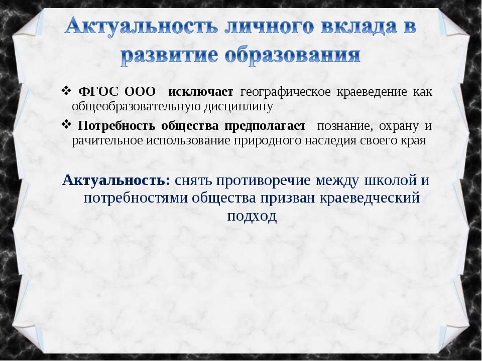 ФГОС ООО исключает географическое краеведение как общеобразовательную дисцип...