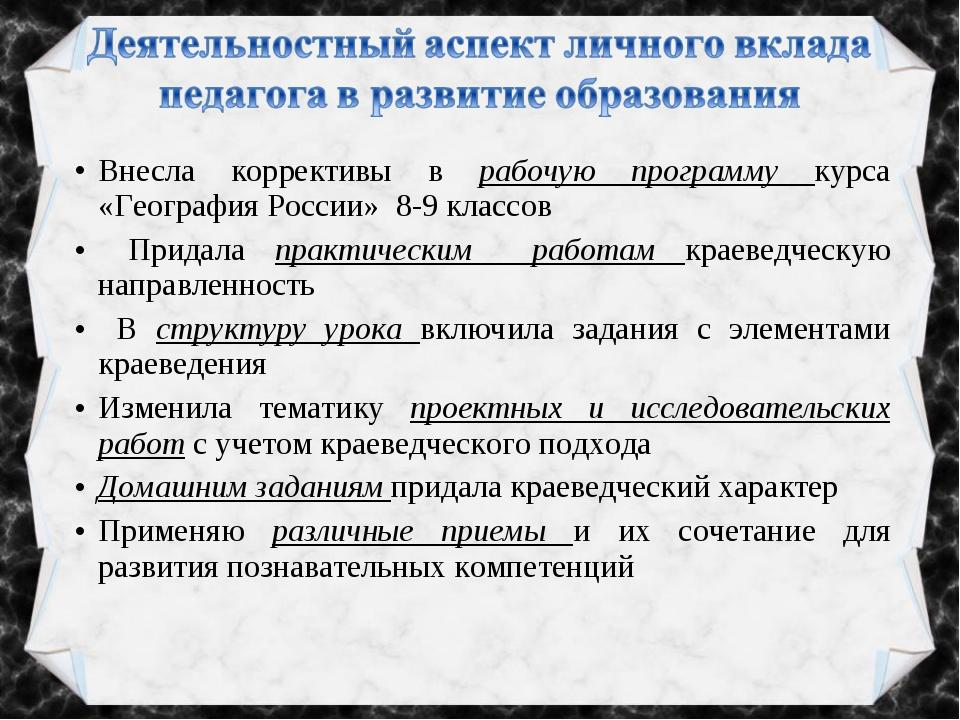 Внесла коррективы в рабочую программу курса «География России» 8-9 классов Пр...