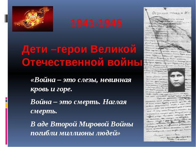 1941-1945 Дети –герои Великой Отечественной войны «Война – это слезы, невинн...