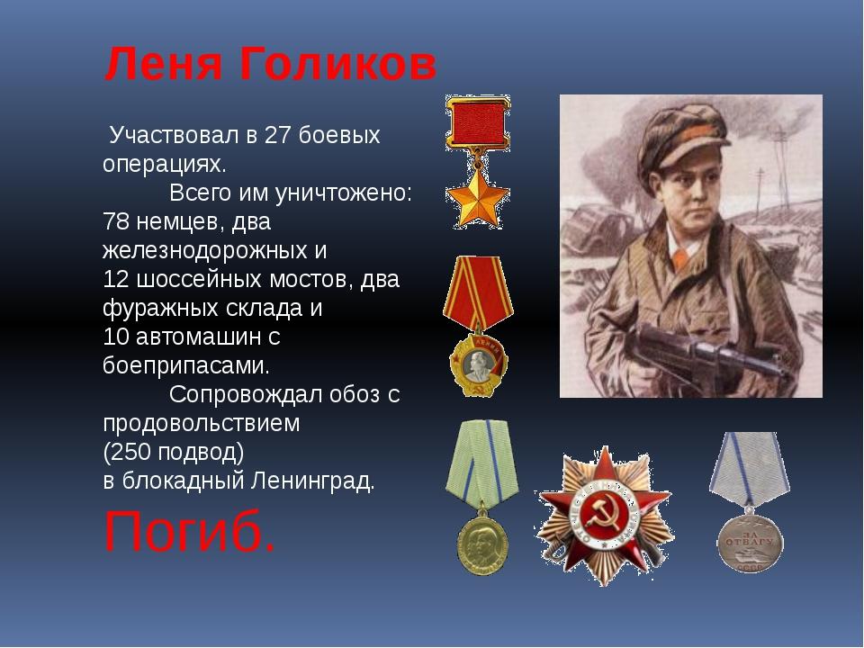 Участвовал в 27боевых операциях. Всего им уничтожено: 78 немцев, два железн...
