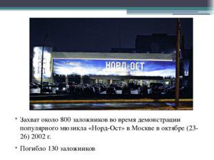Захват около 800 заложников во время демонстрации популярного мюзикла «Норд-