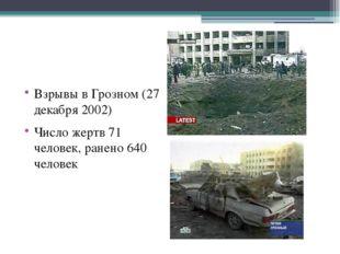 Взрывы в Грозном (27 декабря 2002) Число жертв 71 человек, ранено 640 человек