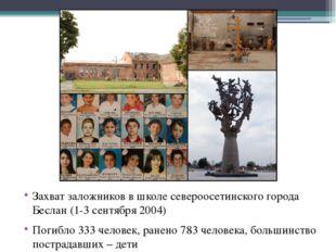 Захват заложников в школе североосетинского города Беслан (1-3 сентября 2004