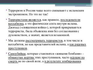 Терроризм в России чаще всего связывают с исламским экстремизмом. Но это не т