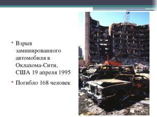Взрыв заминированного автомобиля в Оклахома-Сити, США 19 апреля 1995 Погибло