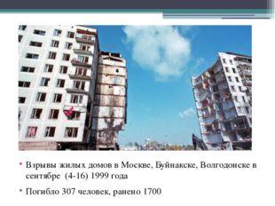 Взрывы жилых домов в Москве, Буйнакске, Волгодонске в сентябре (4-16) 1999 г