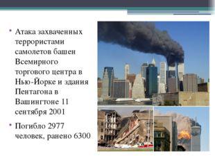 Атака захваченных террористами самолетов башен Всемирного торгового центра в