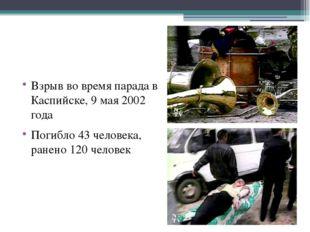 Взрыв во время парада в Каспийске, 9 мая 2002 года Погибло 43 человека, ране