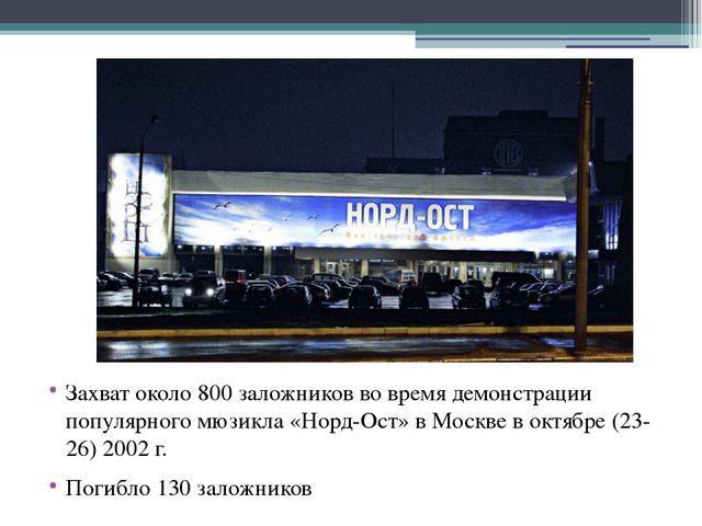Захват около 800 заложников во время демонстрации популярного мюзикла «Норд-...
