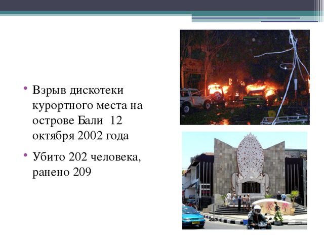 Взрыв дискотеки курортного места на острове Бали 12 октября 2002 года Убито...
