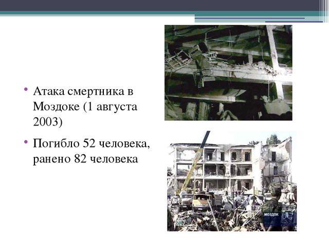 Атака смертника в Моздоке (1 августа 2003) Погибло 52 человека, ранено 82 че...