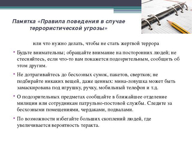 Памятка «Правила поведения в случае террористической угрозы» или что нужно де...