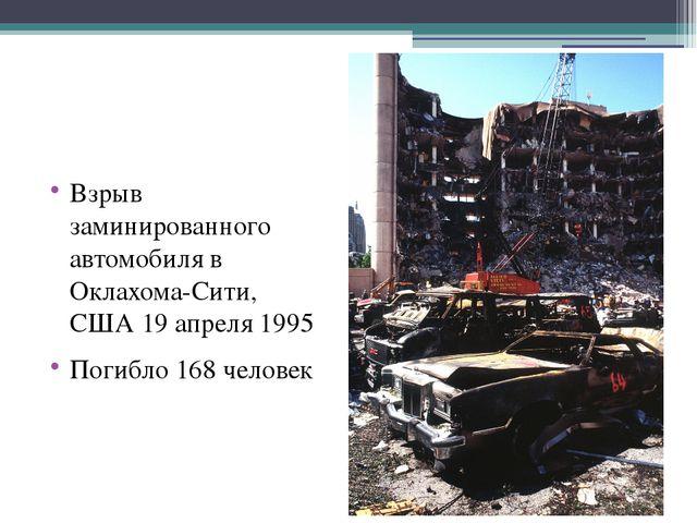 Взрыв заминированного автомобиля в Оклахома-Сити, США 19 апреля 1995 Погибло...