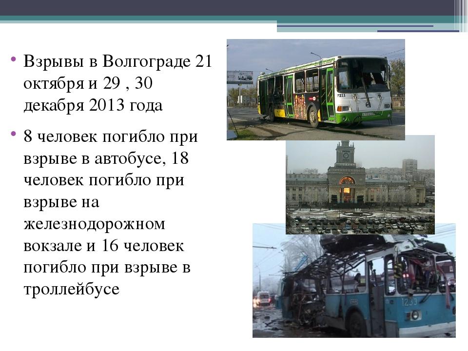 Взрывы в Волгограде 21 октября и 29 , 30 декабря 2013 года 8 человек погибло...