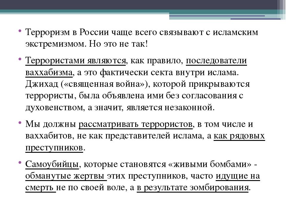 Терроризм в России чаще всего связывают с исламским экстремизмом. Но это не т...
