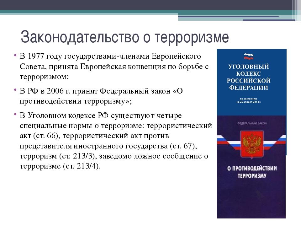 Законодательство о терроризме В 1977 году государствами-членами Европейского...