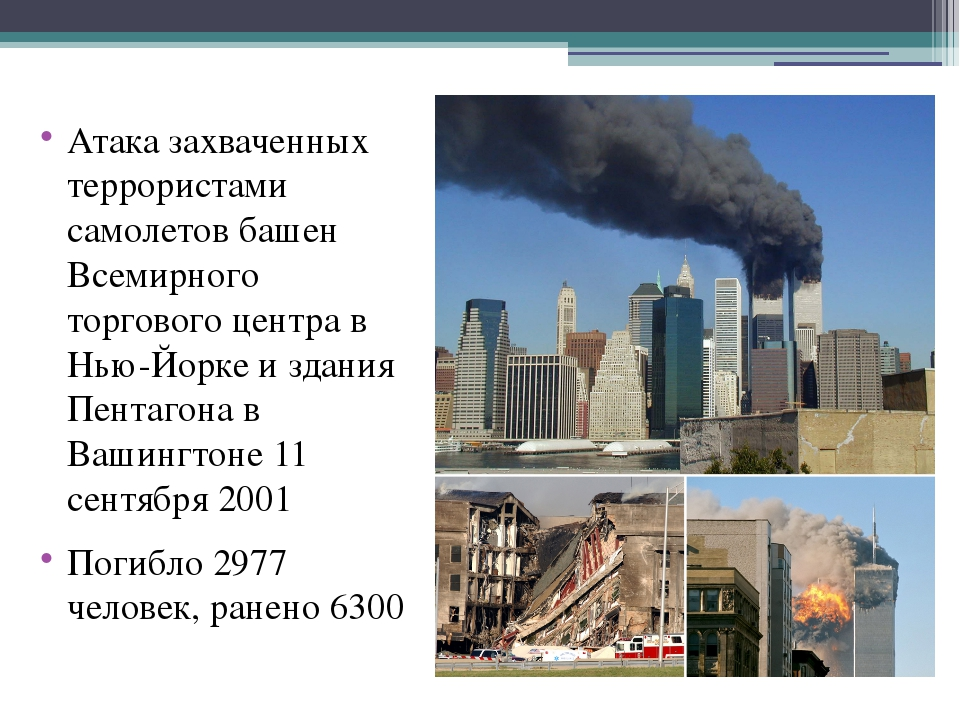 Атака захваченных террористами самолетов башен Всемирного торгового центра в...