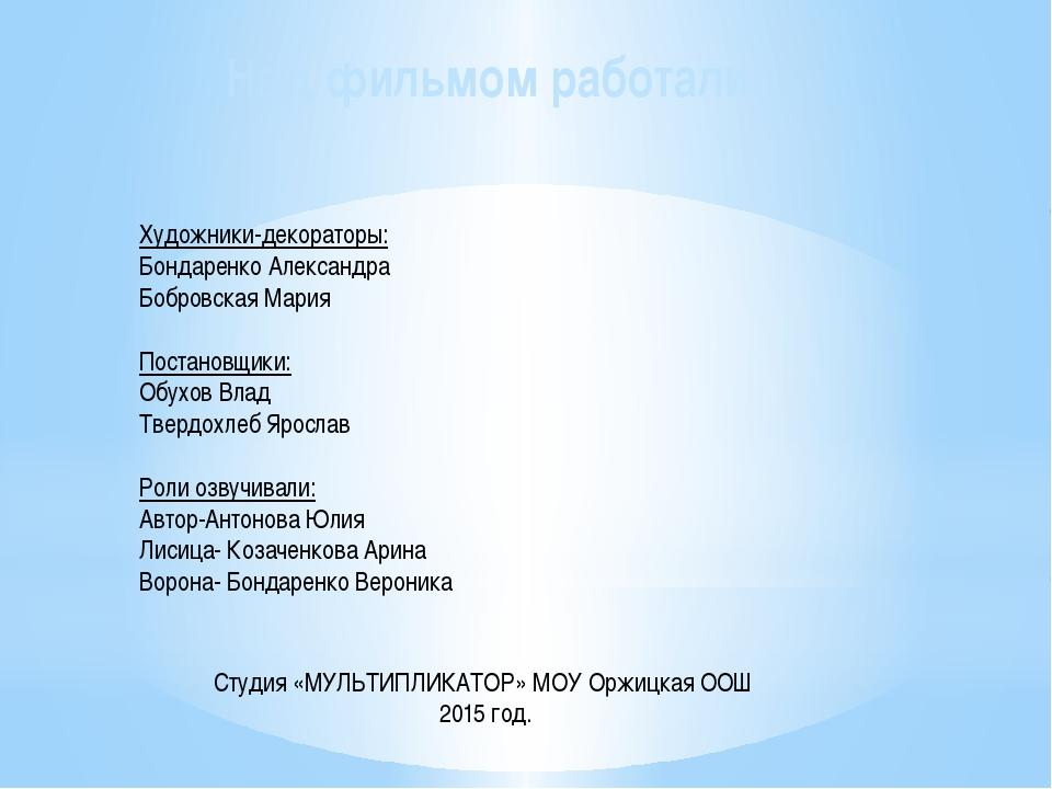 Над фильмом работали: Художники-декораторы: Бондаренко Александра Бобровская...