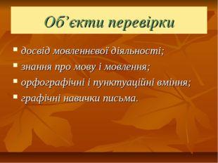 Об'єкти перевірки досвід мовленнєвої діяльності; знання про мову і мовлення;