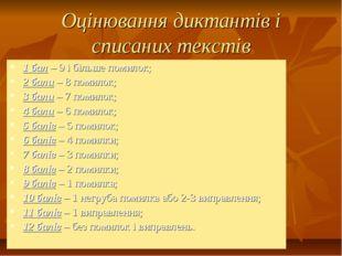 Оцінювання диктантів і списаних текстів 1 бал – 9 і більше помилок; 2 бали –