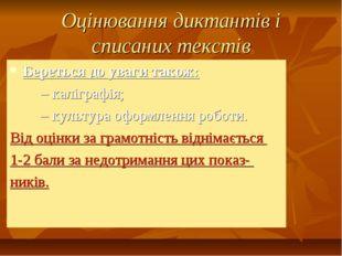 Оцінювання диктантів і списаних текстів Береться до уваги також: – каліграфія