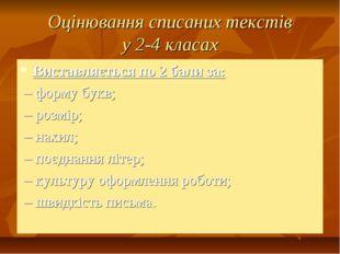Оцінювання списаних текстів у 2-4 класах Виставляється по 2 бали за: – форму