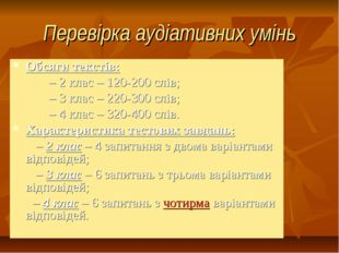 Перевірка аудіативних умінь Обсяги текстів: – 2 клас – 120-200 слів; – 3 клас