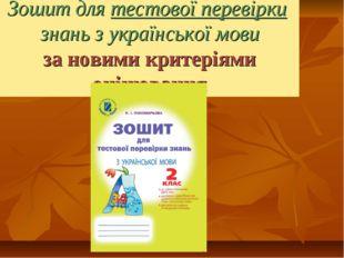 Зошит для тестової перевірки знань з української мови за новими критеріями оц