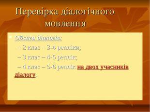 Перевірка діалогічного мовлення Обсяги діалогів: – 2 клас – 3-4 репліки; – 3